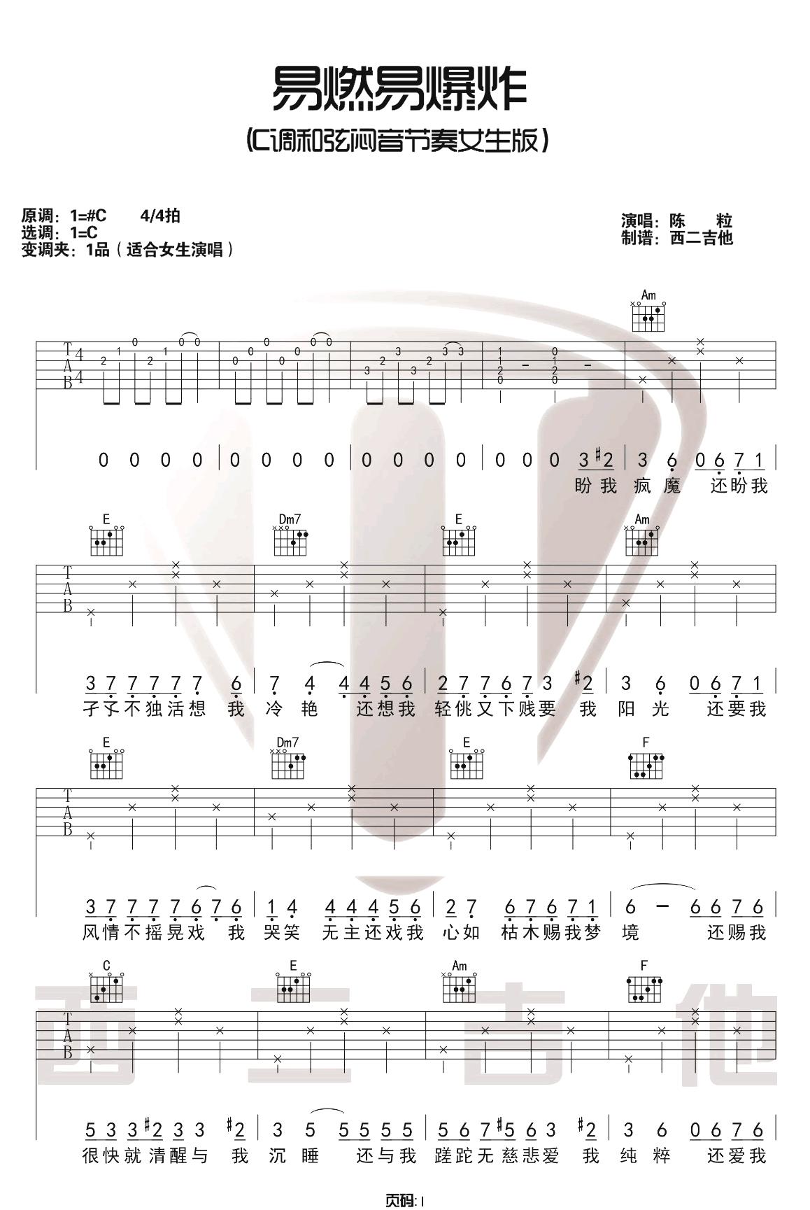 《易燃易爆炸》吉他谱_陈粒_C调原版吉他弹唱六线谱_高清图片谱1