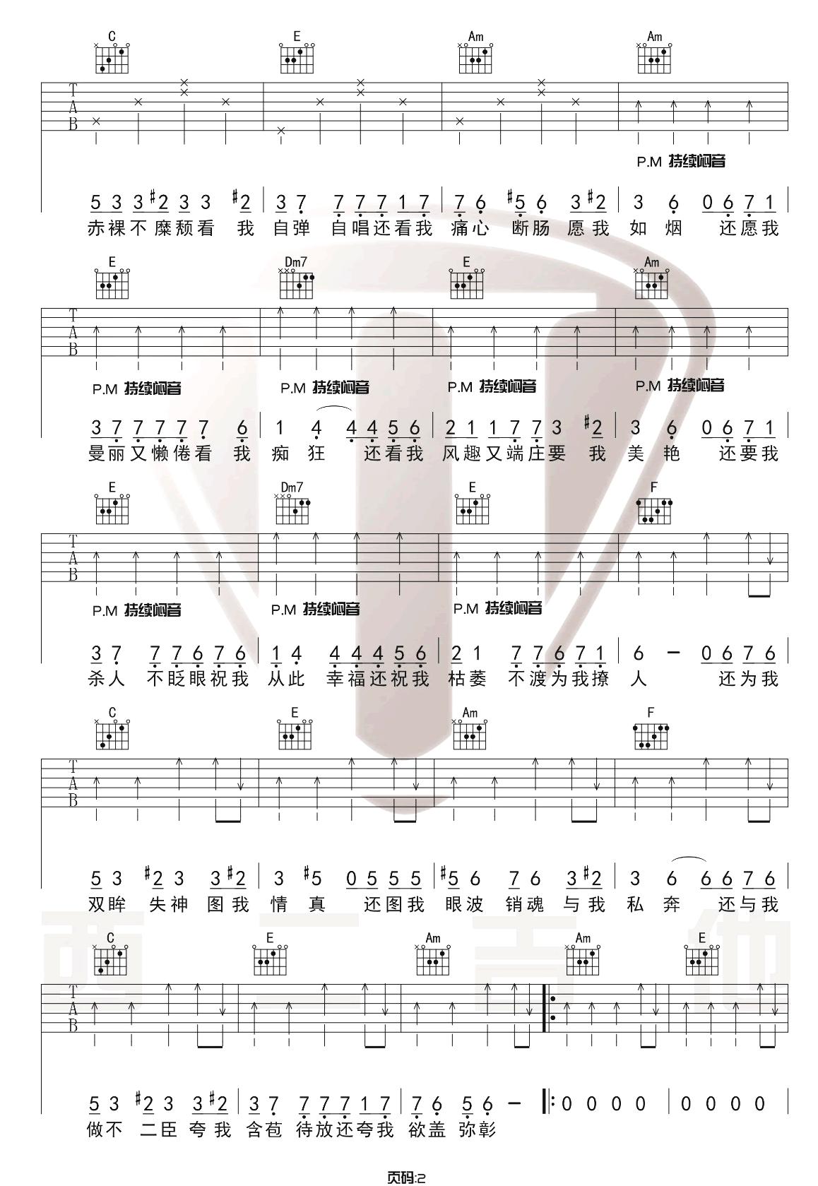 《易燃易爆炸》吉他谱_陈粒_C调原版吉他弹唱六线谱_高清图片谱2
