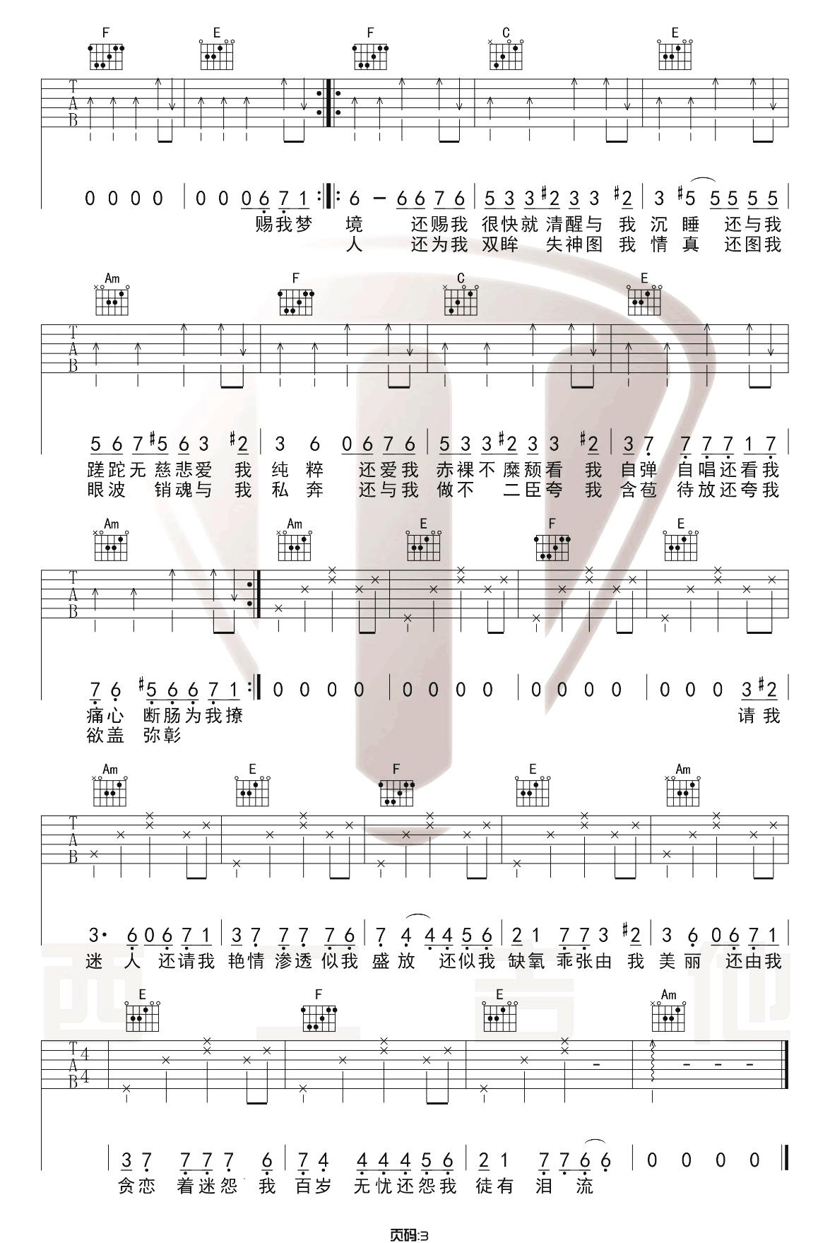 《易燃易爆炸》吉他谱_陈粒_C调原版吉他弹唱六线谱_高清图片谱3