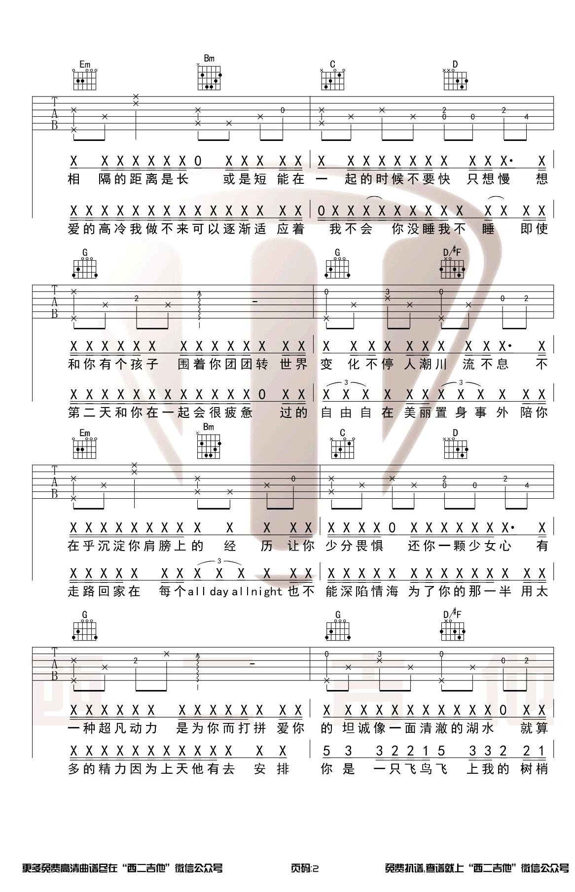 《山楂树之恋》吉他谱_大能人_G调原版_弹唱六线谱_图片谱2