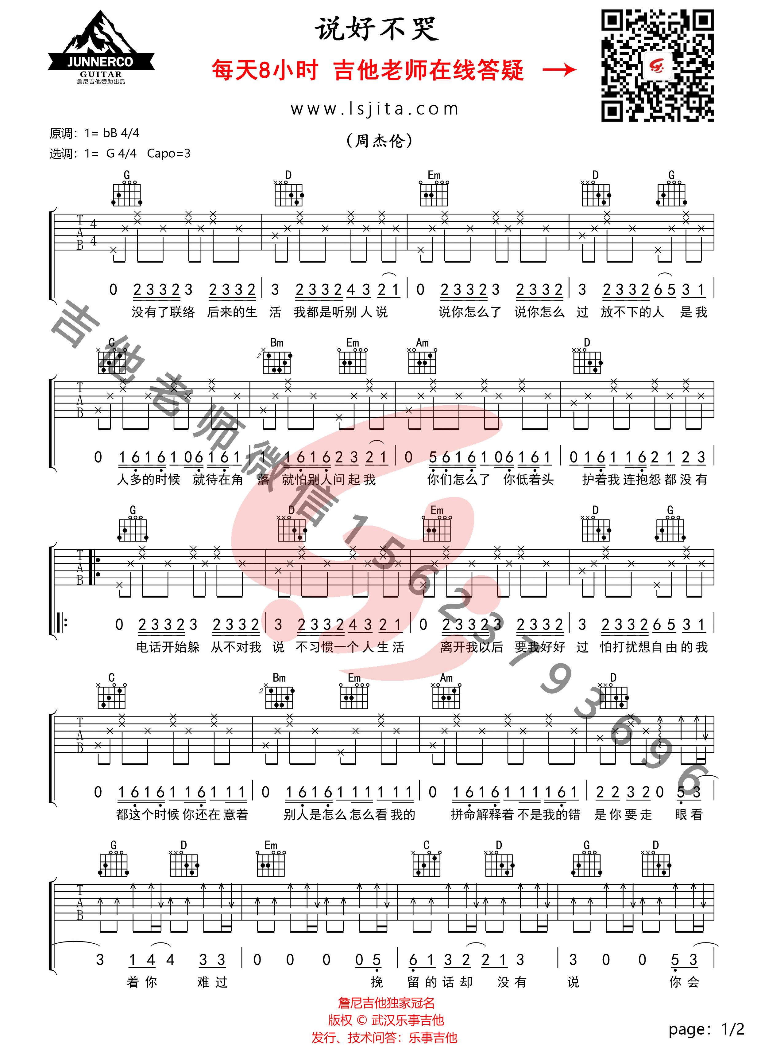 《此时的月光》吉他谱_王艺洁_C调原版弹唱六线谱_高清图片谱1