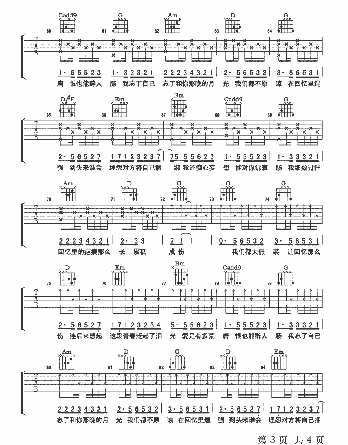 《回忆那么伤》吉他谱_孙子涵_G调原版弹唱谱_高清六线谱3