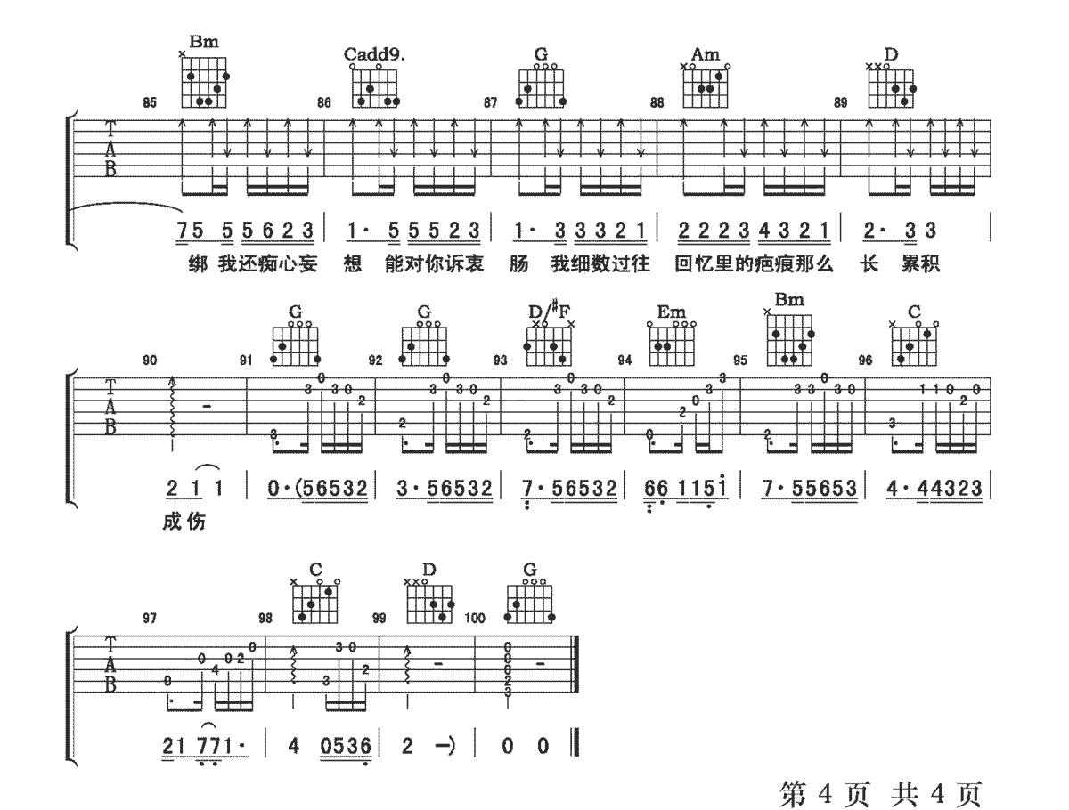 《回忆那么伤》吉他谱_孙子涵_G调原版弹唱谱_高清六线谱4