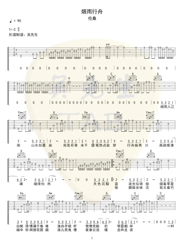 《烟雨行舟》吉他谱_伦桑_C调原版弹唱六线谱_高清图片谱1