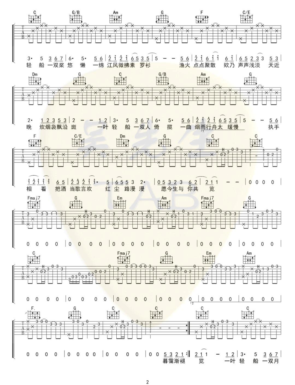 《烟雨行舟》吉他谱_伦桑_C调原版弹唱六线谱_高清图片谱2