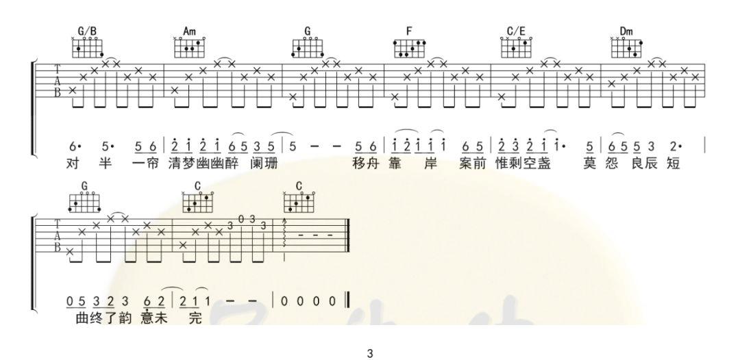 《烟雨行舟》吉他谱_伦桑_C调原版弹唱六线谱_高清图片谱3