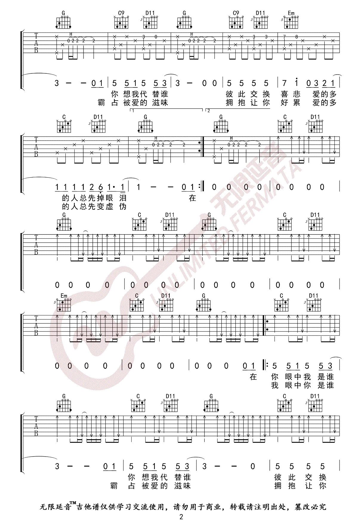 谁吉他谱_廖俊涛_《谁》G调原版弹唱六线谱_高清图片谱2