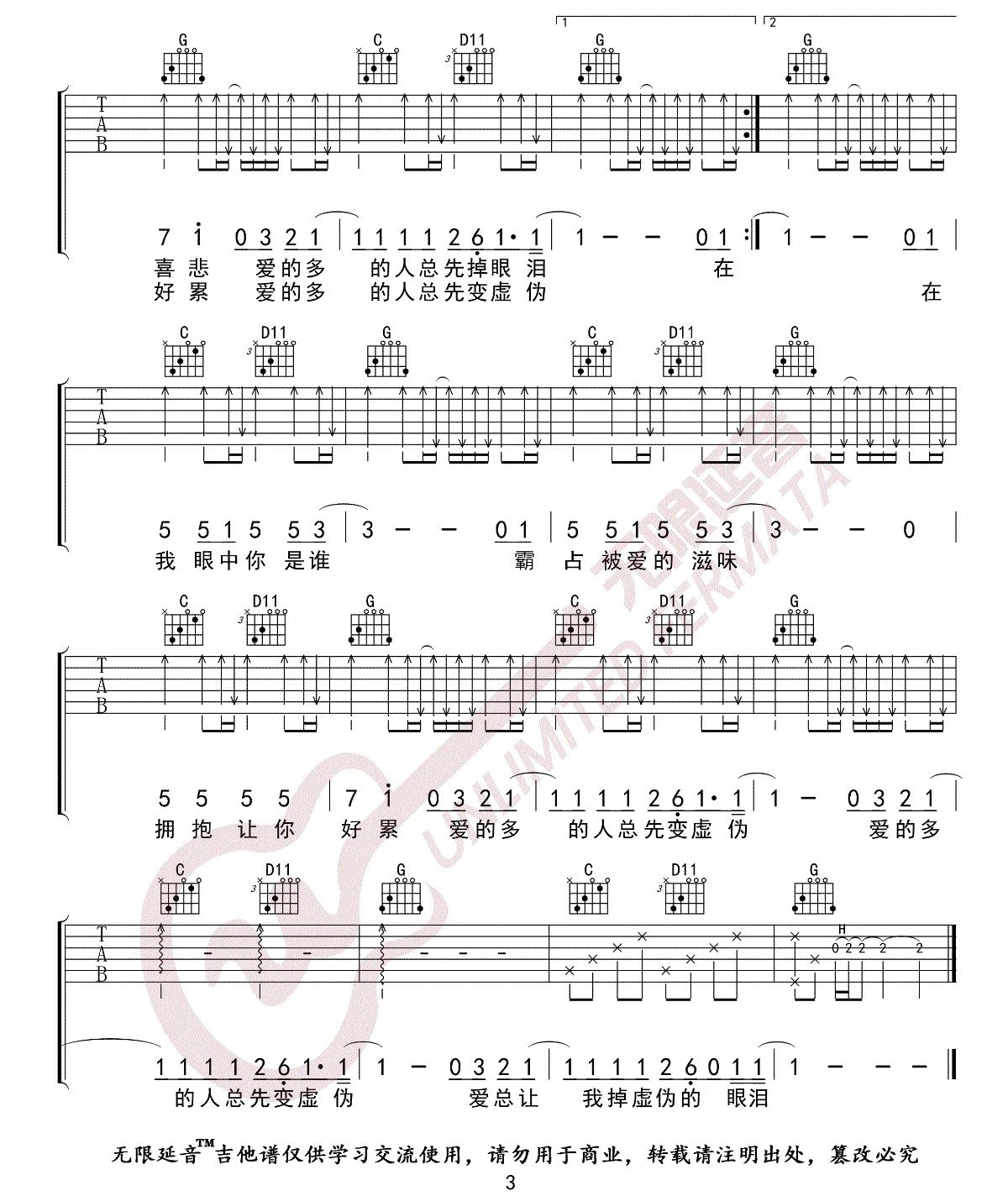 谁吉他谱_廖俊涛_《谁》G调原版弹唱六线谱_高清图片谱3