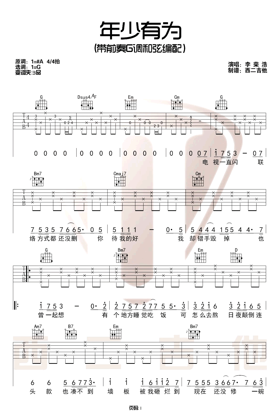 《年少有为》吉他谱_李荣浩_G调原版吉他弹唱六线谱_高清图片谱1