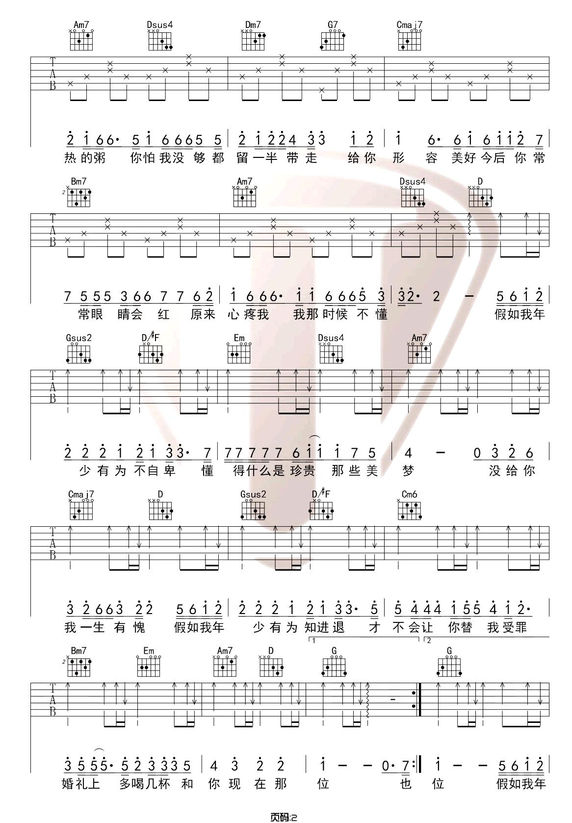 《年少有为》吉他谱_李荣浩_G调原版吉他弹唱六线谱_高清图片谱2