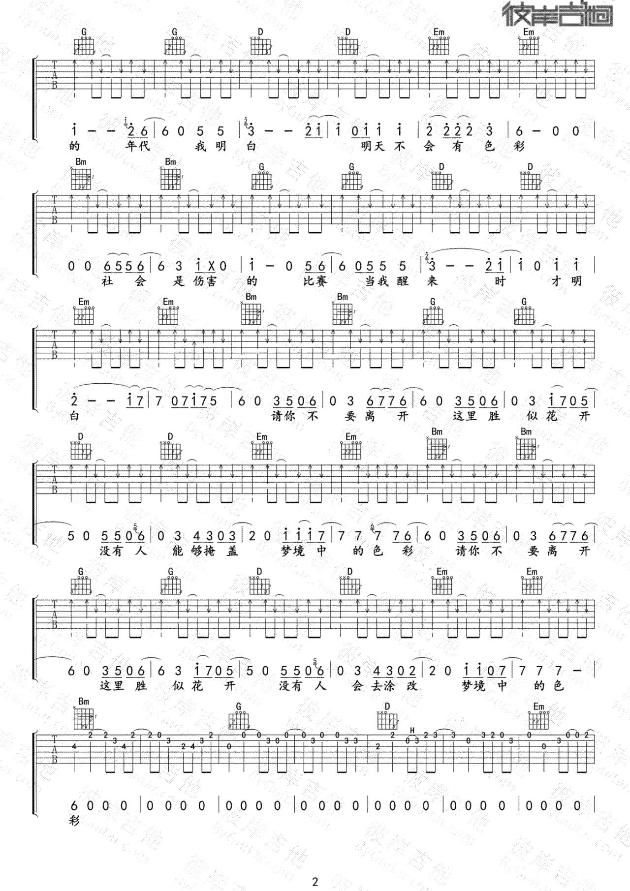 《白日梦蓝》吉他谱_刺猬_D调原版弹唱六线谱_高清图片谱2