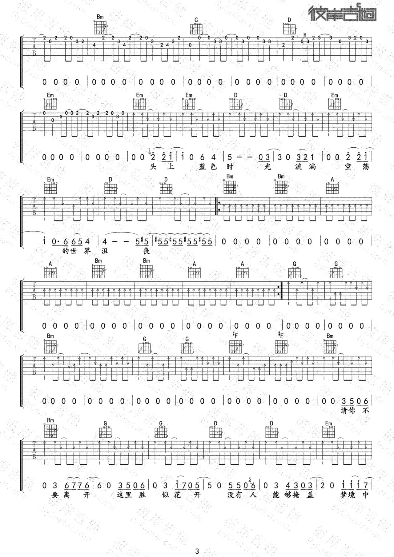 《白日梦蓝》吉他谱_刺猬_D调原版弹唱六线谱_高清图片谱3