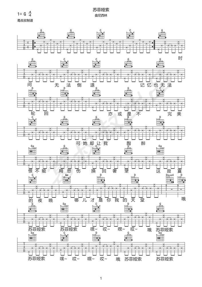 盘尼西林苏菲娅索_吉他谱_吉他弹唱六线谱_高清吉他图片谱