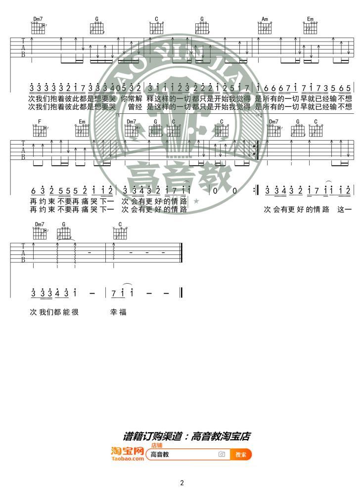 李圣杰最近吉他谱_吉他弹唱六线谱_C调_高清吉他图片谱