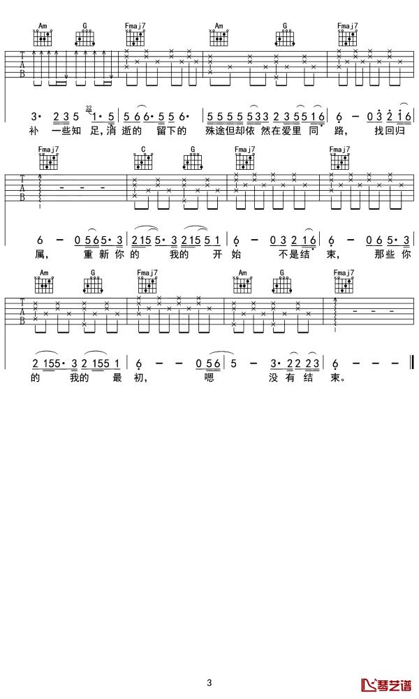蔡健雅半途吉他谱_吉他弹唱六线谱_高清吉他图片谱