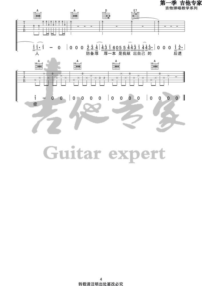 薛之谦木偶人吉他谱_吉他弹唱六线谱_高清吉他图片谱