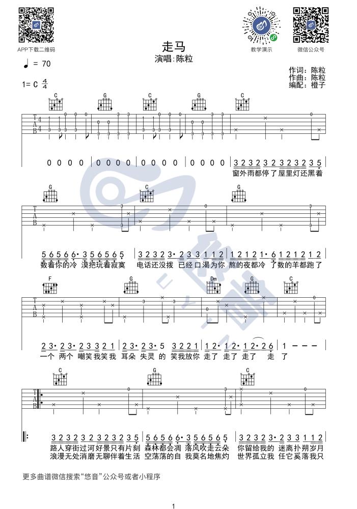 陈粒走马吉他谱_吉他弹唱六线谱_高清吉他图片谱_演示视频