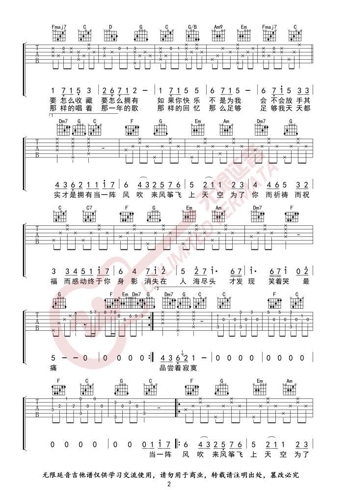 五月天知足吉他谱_C调指法_吉他弹唱六线谱