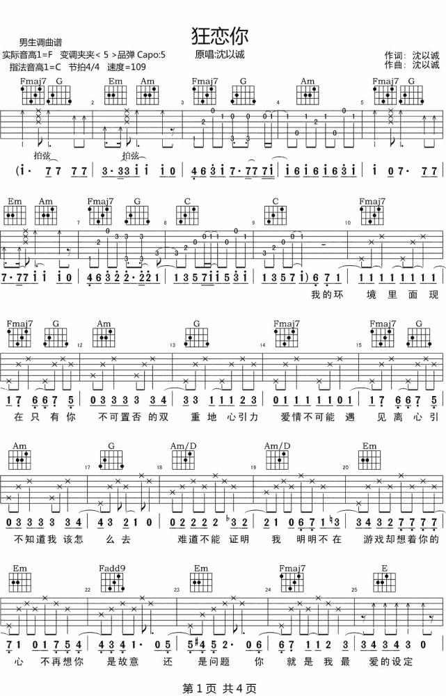 沈以诚狂恋你吉他谱_吉他弹唱六线谱_高清吉他图片谱