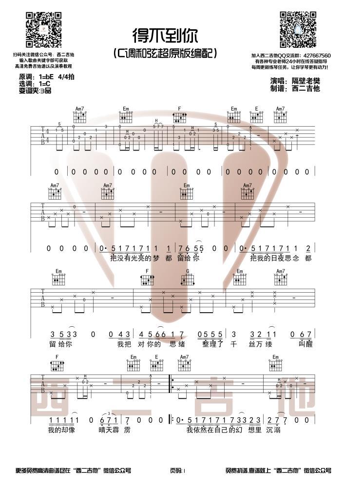 隔壁老樊得不到你吉他谱_吉他弹唱六线谱_高清吉他图片谱