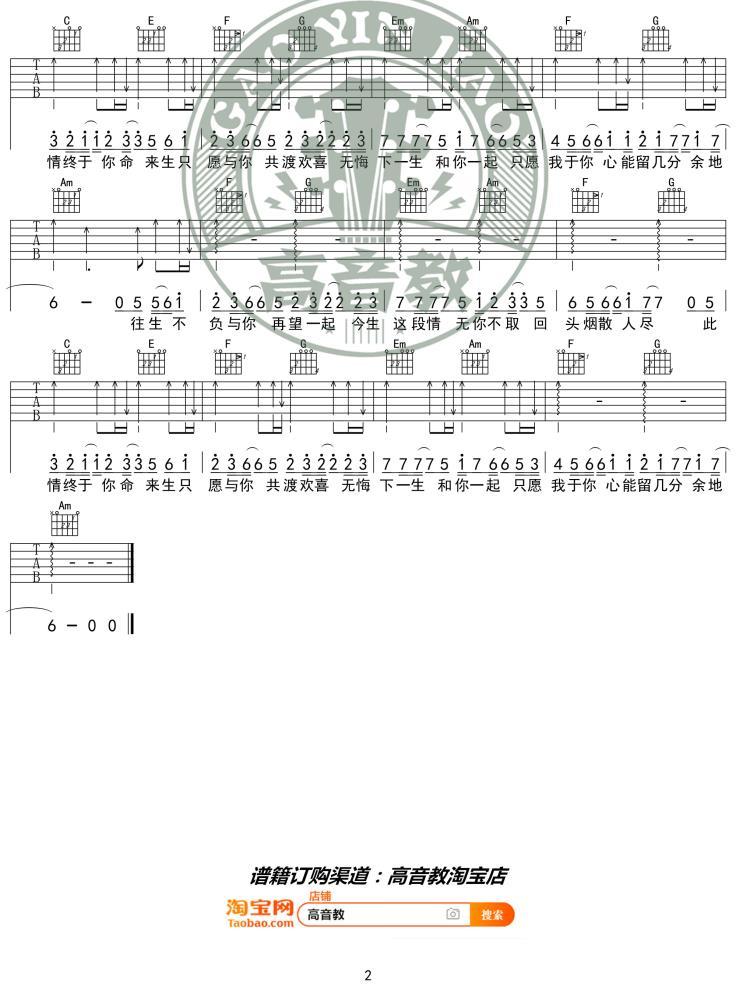 林家源不负于你吉他谱_吉他弹唱六线谱_高清吉他图片谱_抖音热曲