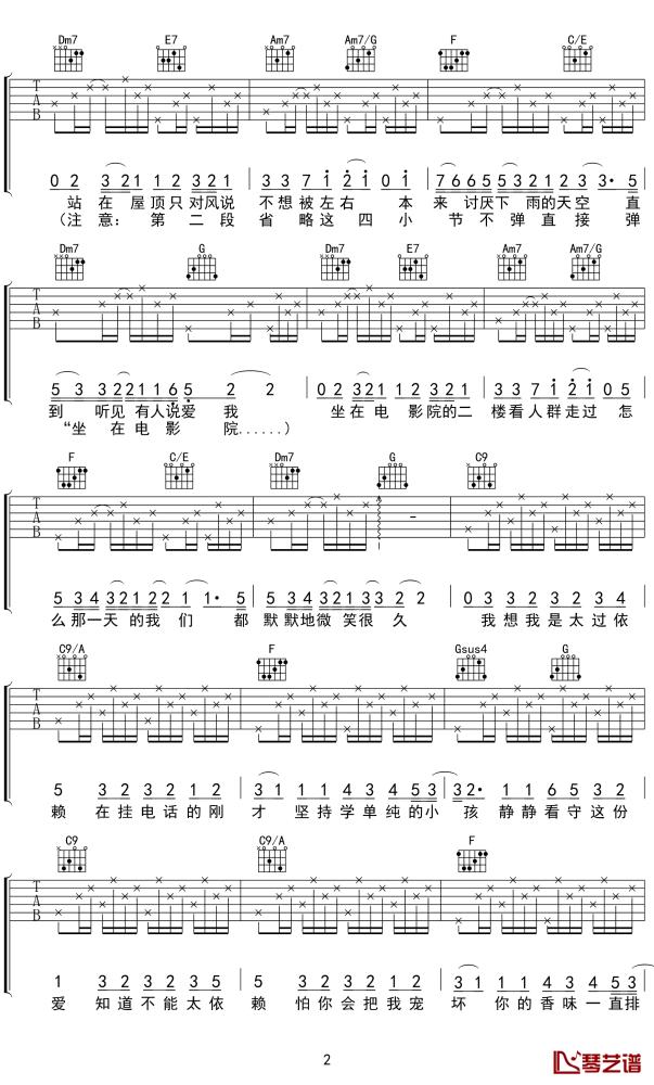 周杰伦你听得到吉他谱_吉他弹唱六线谱_高清吉他图片谱_广告主题曲
