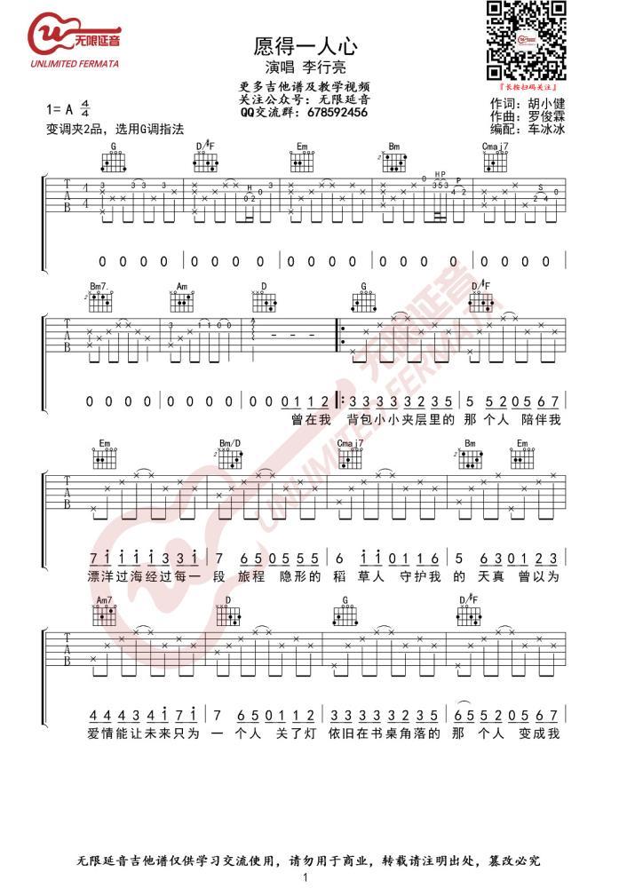 李行亮愿得一人心吉他谱_吉他弹唱六线谱_G调_影视主题曲