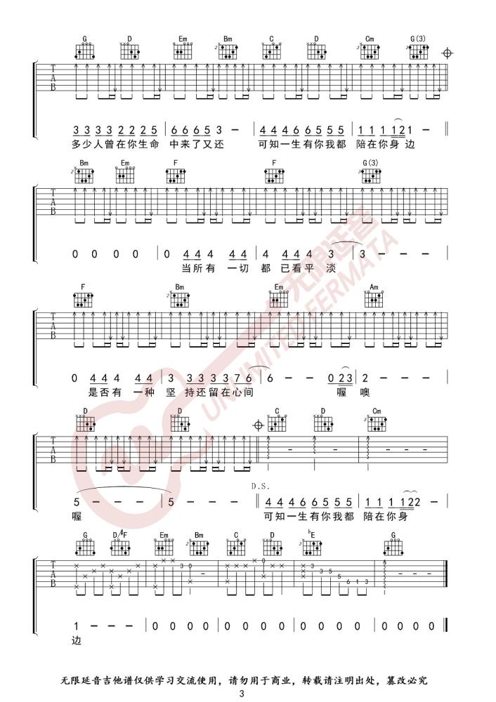 水木年华一生有你吉他谱_吉他弹唱六线谱_G调指法
