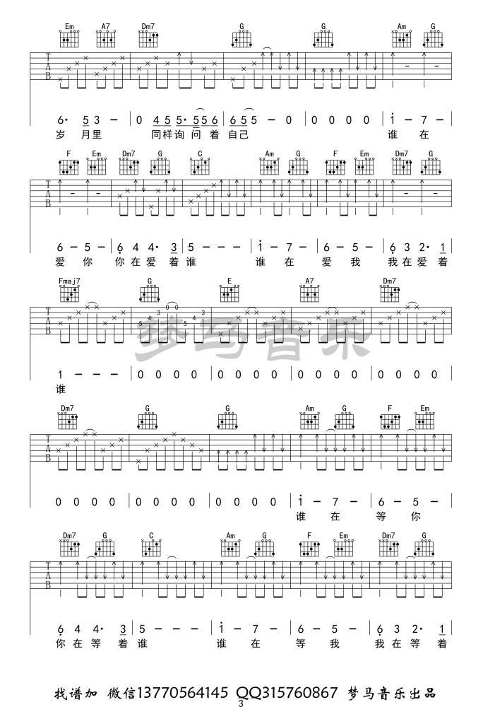 小柯、老狼谁吉他谱_吉他弹唱六线谱_高清吉他图片谱_电影老师·好