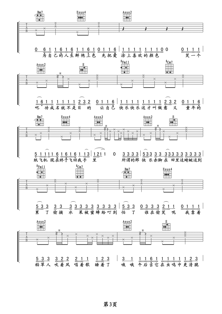 周杰伦稻香吉他谱_吉他弹唱六线谱_高清吉他图片谱