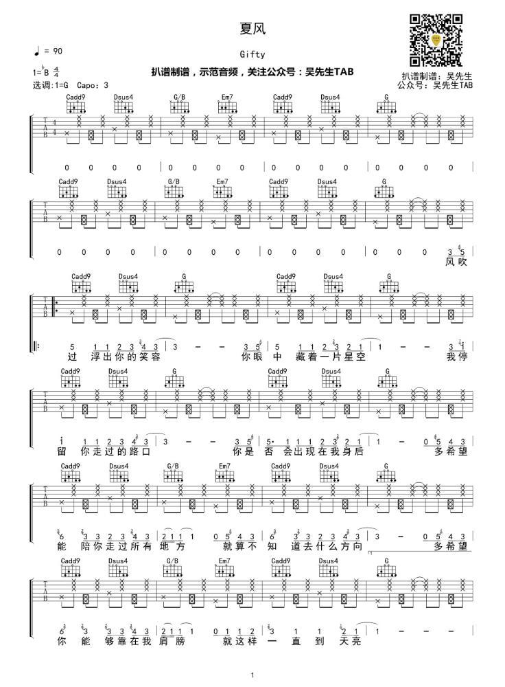 Gifty夏风吉他谱_吉他弹唱六线谱_高清吉他图片谱