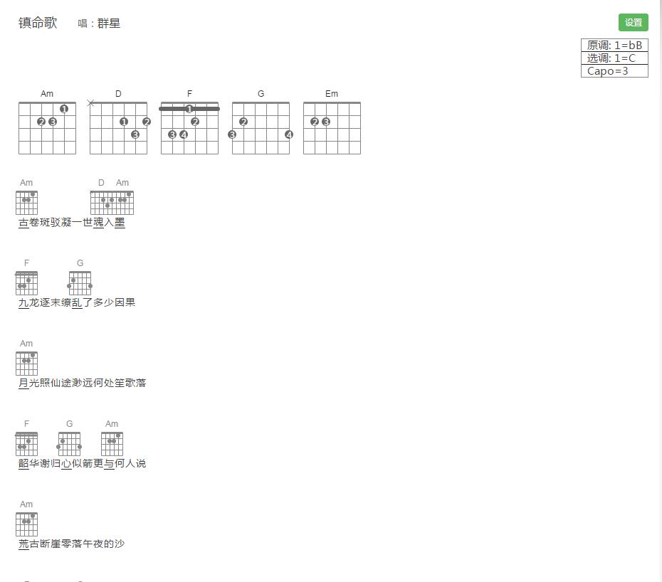 泷沢一留镇命歌吉他谱_和弦谱_古风_游戏主题曲