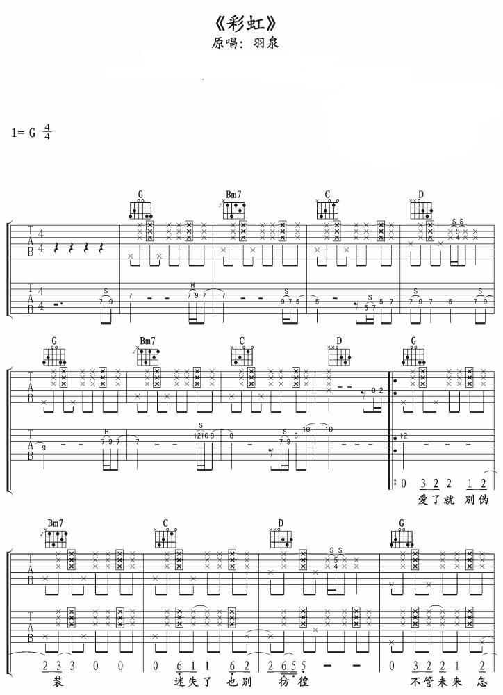 彩虹吉他谱 - 羽泉演唱 - G调吉他六线谱 - 高清图片谱1