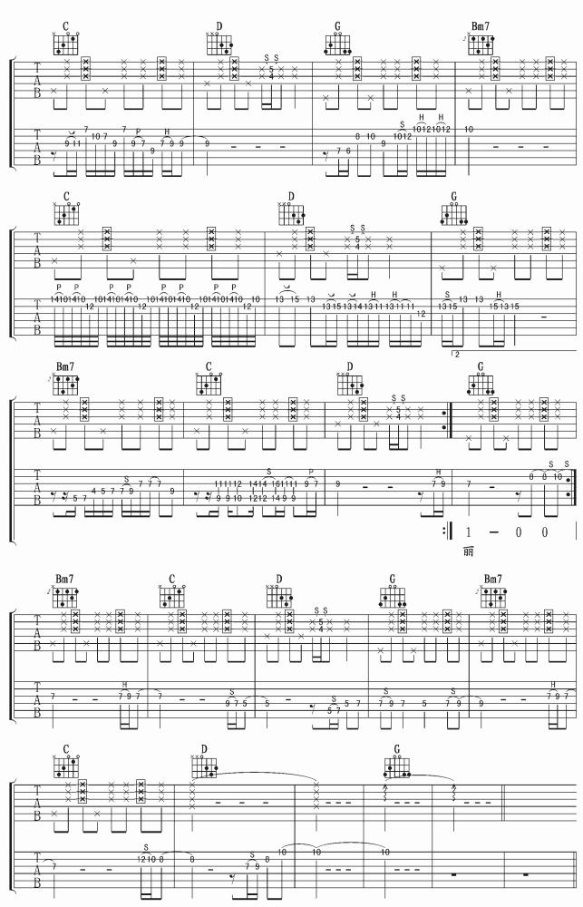 彩虹吉他谱 - 羽泉演唱 - G调吉他六线谱 - 高清图片谱4