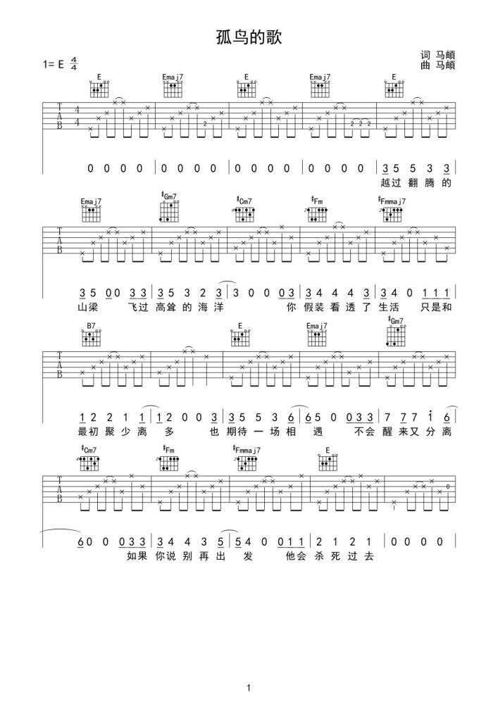 孤鸟的歌吉他谱 - 马頔 - E调吉他六线谱1