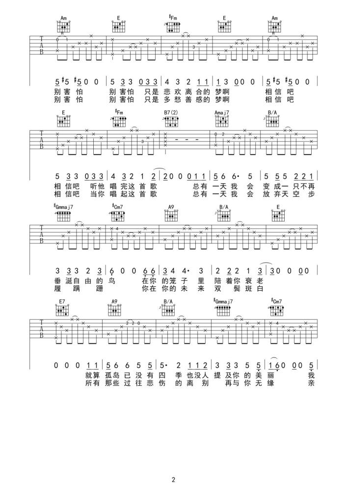 孤鸟的歌吉他谱 - 马頔 - E调吉他六线谱2