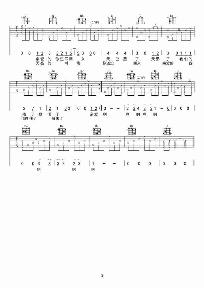时间里的吉他谱 马頔 愿时间能够带走一切,抚慰那些难以自愈的伤疤3