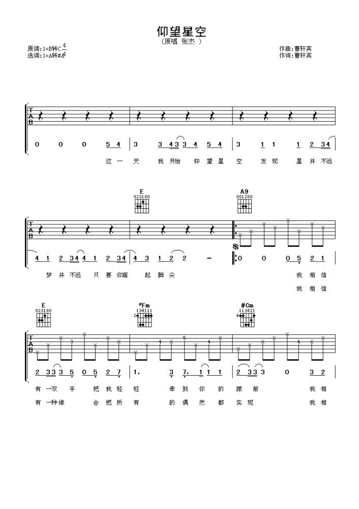 仰望星空吉他谱 张杰 属于你的星空会有无数的星星闪烁1