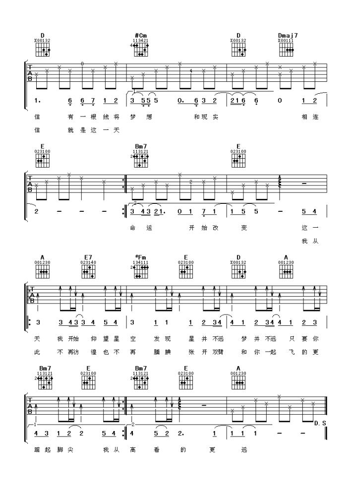 仰望星空吉他谱 张杰 属于你的星空会有无数的星星闪烁2