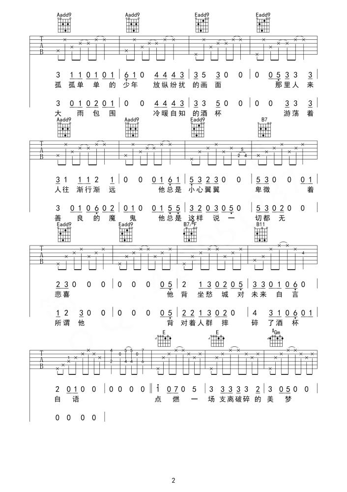 皆非吉他谱 马頔 一切终将是一场灰飞烟灭的游戏2