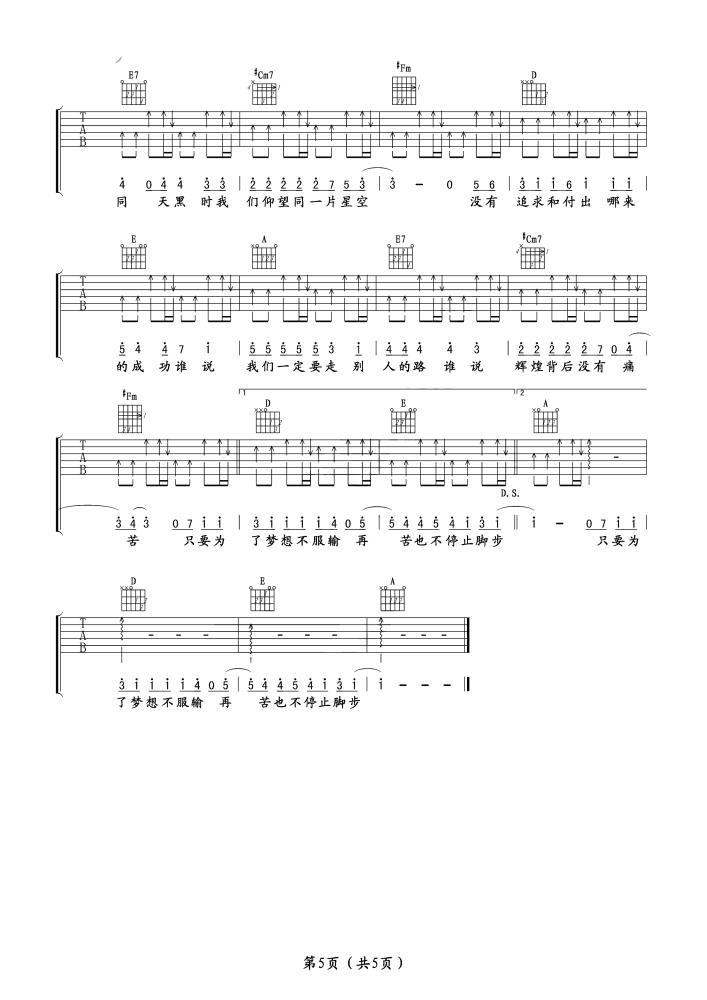 没有什么不同吉他谱 曲婉婷 为了梦想不服输,再苦也不停止脚步5