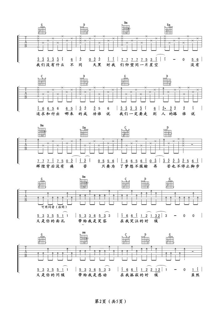 没有什么不同吉他谱 曲婉婷 为了梦想不服输,再苦也不停止脚步2