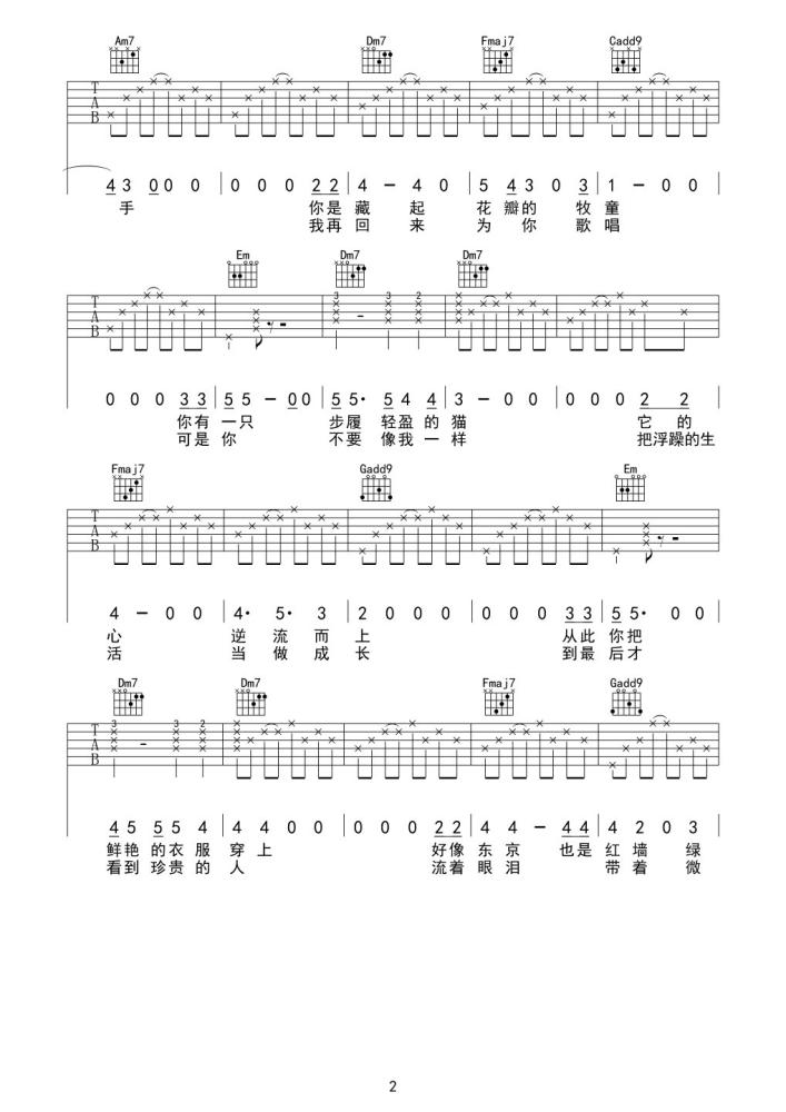 卡比巴拉的海吉他谱 宋冬野 我们是彼此可遇不可求的事2