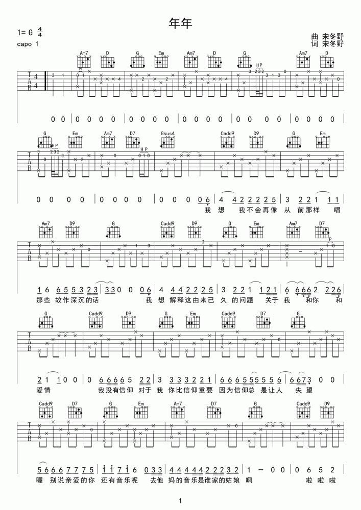 年年吉他谱 宋冬野 脸上灿灿得盛开的桃花,心底却是一片沧桑1