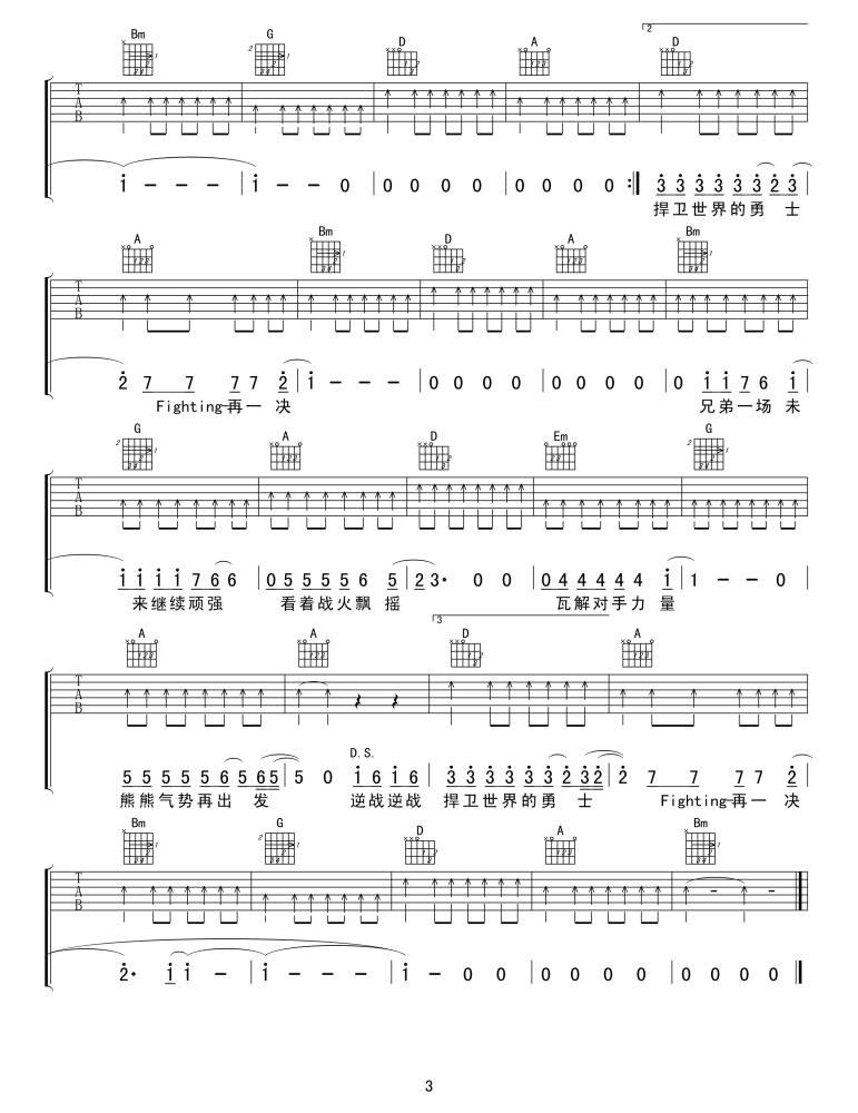 逆战吉他谱-张杰演唱歌曲-F调逆战高清吉他谱