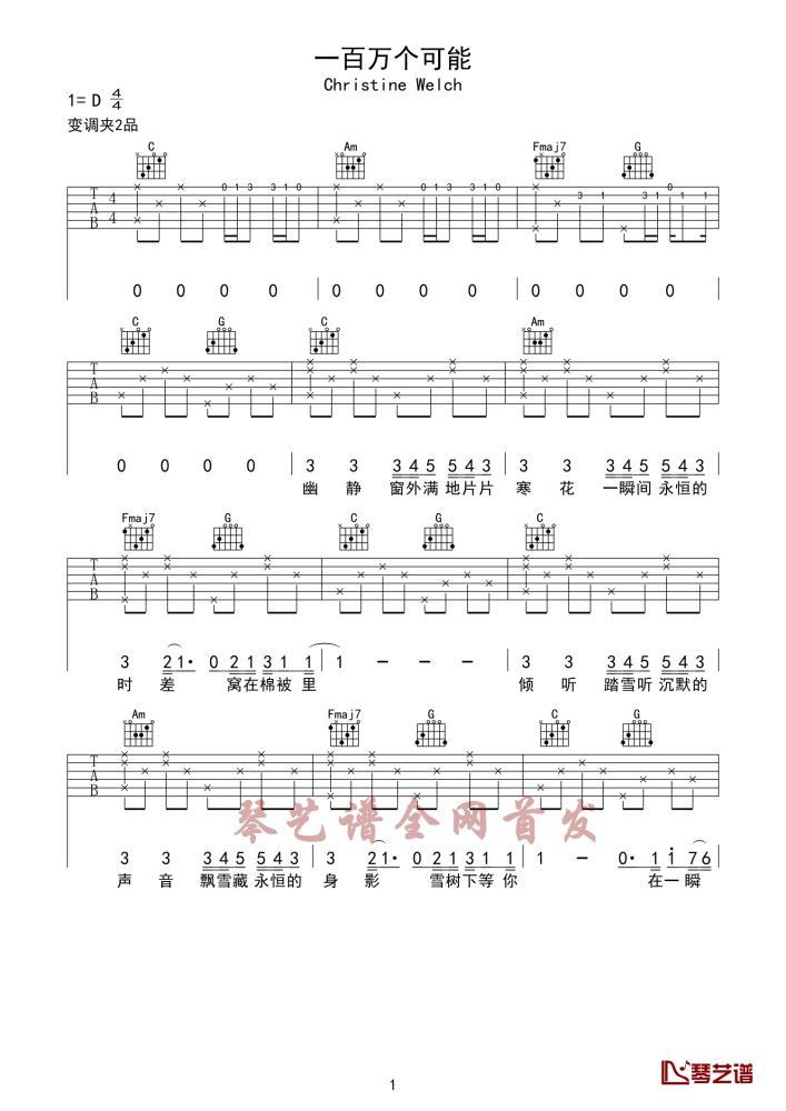 一百万个可能吉他谱  Christine welch 很纯净的心境,很繁华的世界1