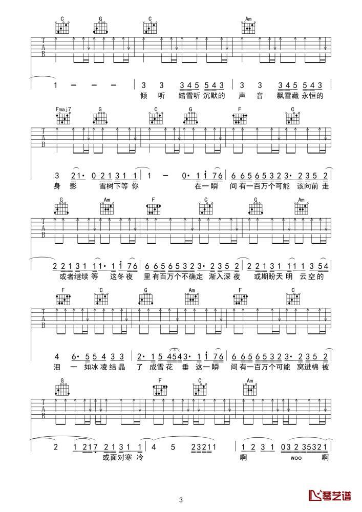 一百万个可能吉他谱  Christine welch 很纯净的心境,很繁华的世界3
