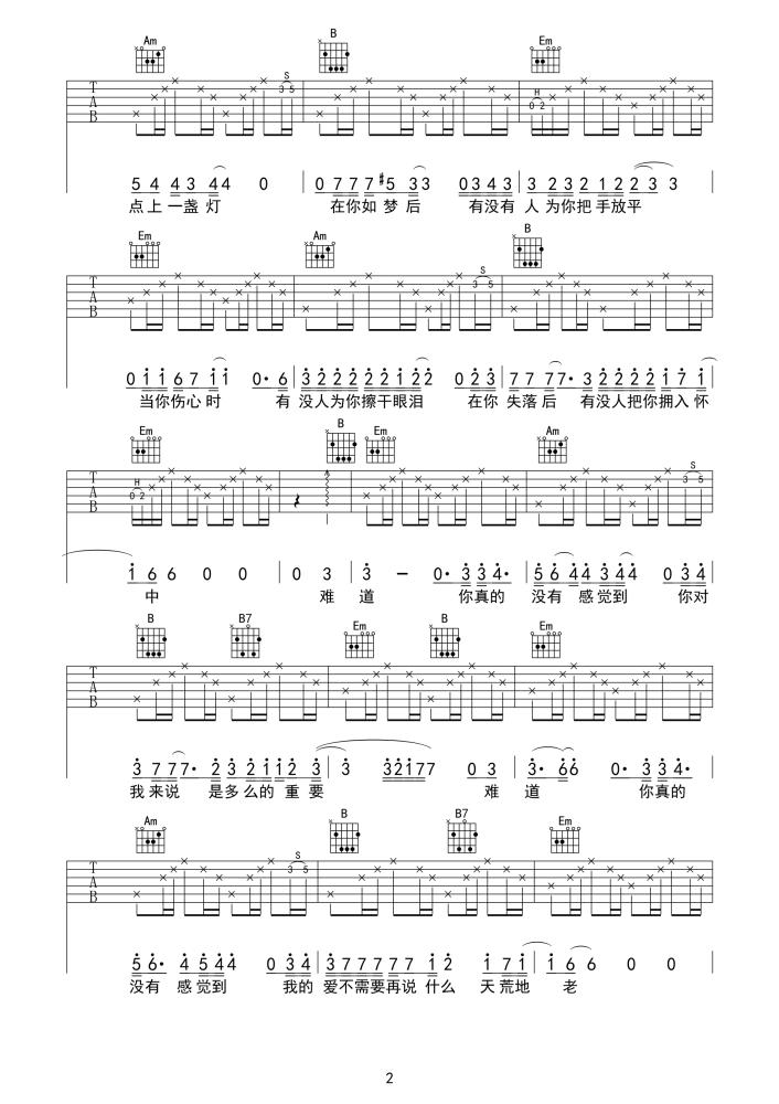 难道吉他谱 羽泉2