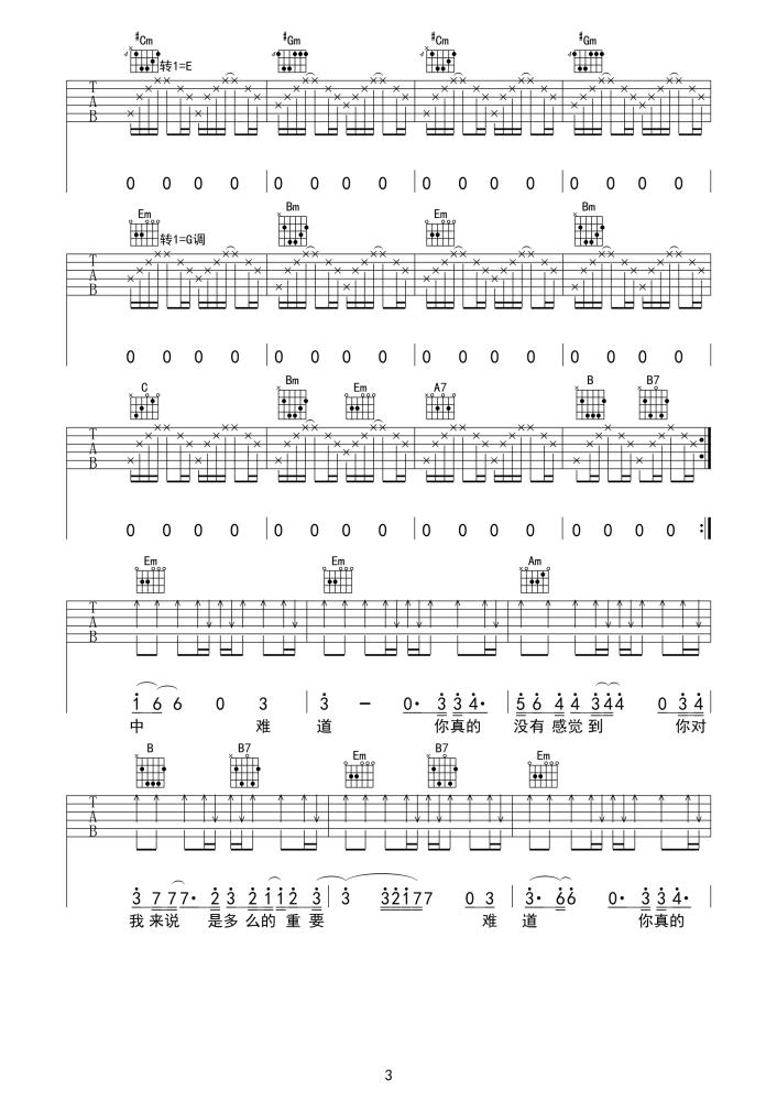 难道吉他谱 羽泉3