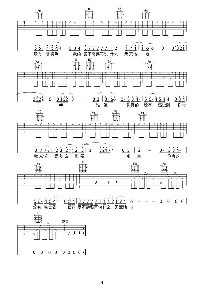 难道吉他谱 羽泉4